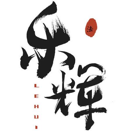 乐辉律师事务所